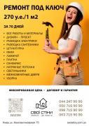 """Construction company """"Svoi Walls"""""""