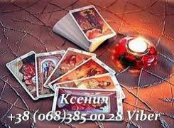 Divination. Love spell. Divination by photo