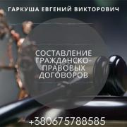 Family lawyer in Kiev