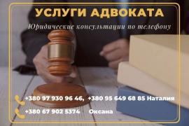 Lawyer Dnipro. Legal services and advice