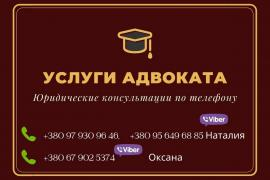 Lawyer Odessa. Legal services and advice