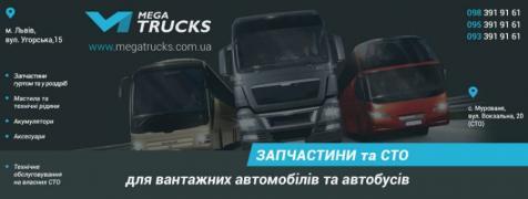 Запчастини до вантажних автомобілів MAN